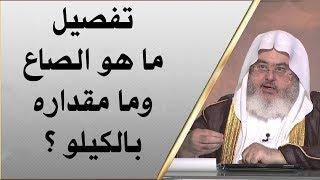 تفصيل ما هو الصاع وما مقداره بالكيلو ؟ // للشيخ : محمد المنجد
