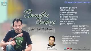 Bondhu Biday By Suman Kalyan || Protune || Bangla New Song 2017
