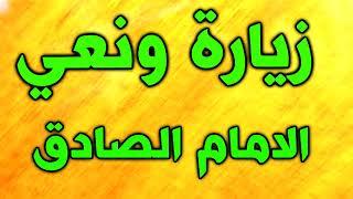 زيارة ونعي الامام الصادق عليه السلام بصوت حزين