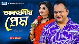 আকর্ষণীয় প্রেম   Bangla Funny Natok   Mir Sabbir   Mukta Sarker   Comedy Natok  