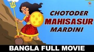 Bangla Full Movies - Chotoder Mahisasur Mardini - Bengali Film - Bangla Cartoon Movie