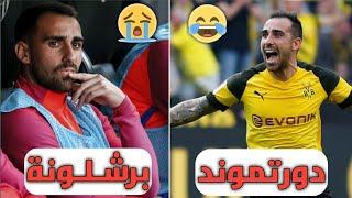 10 لاعبين ندمت أنديتهم على بيعهم | قصة غريبة لبيكيه ونجم عربي كبير