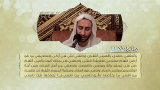 دعاء مكارم الأخلاق أداء عبدالحي قنبر