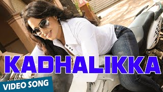 Kadhalikka Official Video Song | Vedi | Vishal | Sameera Reddy