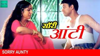 Sorry Aunty | सॉरी आंटी | हिंदी सशॉर्ट मूवी