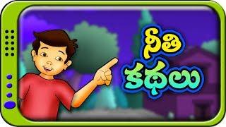 Telugu Neethi Kathalu | Panchatantra Stories for kids | Moral Story for children