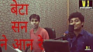 Beta san ne aan re ! Vikash jha ! 2017