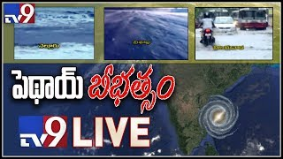 Cyclone Phethai Live Updates    Pethai Cyclone latest News    High Alert in Coastal Andhra - TV9