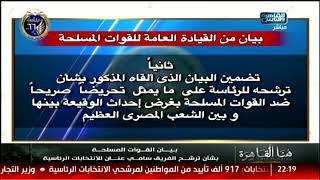 هنا القاهرة  بيان القوات المسلحة بشأن ترشح الفريق #سامي_عنان للانتخابات الرئاسية