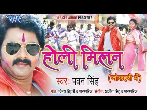Xxx Mp4 होली मिलन Holi Milan Pawan Singh Video JukeBOX Bhojpuri Holi Songs 2015 HD 3gp Sex