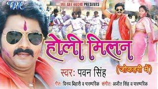 होली मिलन - Holi Milan - Pawan Singh - Video JukeBOX - Bhojpuri Hot Holi Songs 2015 HD