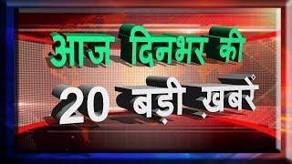 दिनभर की 20 बड़ी खबरें | Today breaking news | खबरें सुपरफास्ट | Badi Khabar | Live news | Latest.