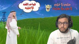 سعودي يشرح انجليزي ! ضحك 😂😂 | Fortnite