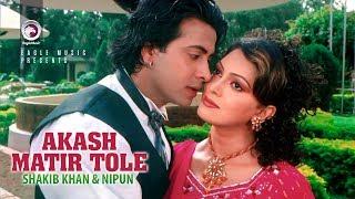 Akash Matir Tole | Bangla Movie Song | Shakib Khan | Nipun | Full Video Song