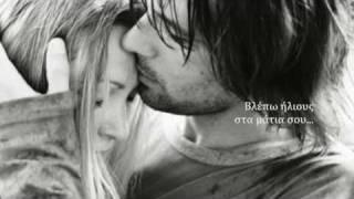 Christophe - Oh! Mon Amour (Greek Translation)