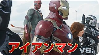 CAPTAIN AMERICA 3: CIVIL WAR Japanese Trailer (2016) Marvel Movie