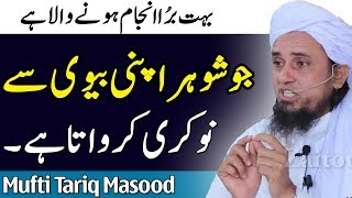 Jo Sohar Apni Bivi Se Job Karwata Hai By Mufti Tariq Masood