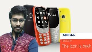 [BANGLA] Nokia 3310:The icon is back