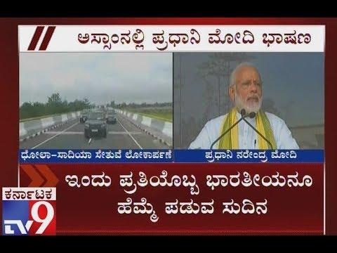 India's Longest Bridge to be Called Bhupen Hazarika Bridge, says PM Modi