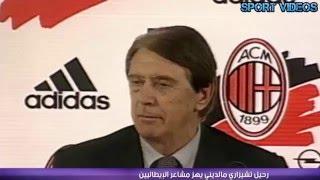 """تقرير """"مؤثر"""" من بي إن سبورت عن وفاة أسطورة الكرة الإيطالية تشيزاري مالديني"""