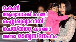 മകൾ ആര്യാധക്ക് വേണ്ടി ഐശ്വര്യാറായ് ചെയ്തതു കണ്ടോ | Aishwarya rai did this for daughter