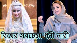 জেনে নিন বিশ্বের সবচেয়ে ধনী ও মুসলিম নারীদের সম্পর্কে। তারা কি ভাবে এত ধনী হলো ? The richest woman
