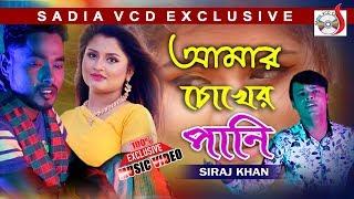 আমার চোখের পানি    Amar Chokher Pani    Siraj Khan   Bangla Music Video 2019   Sadia Vcd Centre