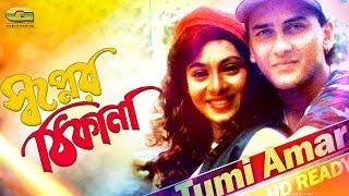 Tumi Amar Jiboner Shuru | ft Salman Shah & Sonia || by Sabina Yasmin & Andrew Kishor | HD1080p