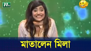 Watch Mila Nova (মিলা নোভা) on Ha Show (হা শো ) Season 04, Episode 31 l 2016