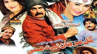 Pashto Comedy Drama - Gulmarjan ye ne mani-ismaeel shahid