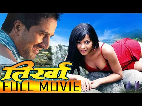 Xxx Mp4 New Nepali Movie Quot TIRKHA Quot Jawan Luitel Pojana Pradhan Latest Nepali Movie 2017 Full Movie 3gp Sex