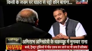 Chakravyuh: Amitabh Agnihotri interviews Munawwar Rana