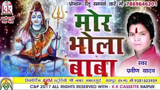 Pravin Yadav-Chhattisgarhi Jas Geet-Mor Bhole Baba-hit Cg Bhakti Song-HD Video 2017-AVMSTUDIO