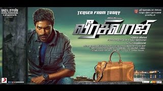 Veera Sivaji Official Trailer | Vikram Prabhu, Shamlee | D. Imman (Tamil)