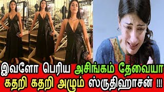 இவளோ பெரிய அசிங்கத்தால் கதறி அழும் ஸ்ருதிஹாசன் Tamil Cinema News Koolywood News