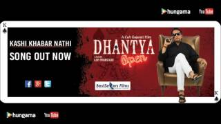 Kiran Kumar| DhantyaOpen| Song Kashi Khabar Nathi | Gujarati Movie 2017