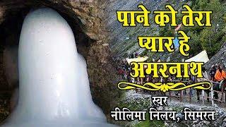 Hit Bhajan !! पाने को तेरा प्यार हे अमरनाथ !! Superhit Amarnath Bhajan 2017 !! Neelima, Simrat Singh