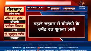 UP Election Result | गोरखपुर में बीजेपी से उपेंद्र दत्त शुक्ला आगे