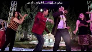 اغنيه الليله فرحى للمطرب كمال المصري للمخرج اسلام الفنان