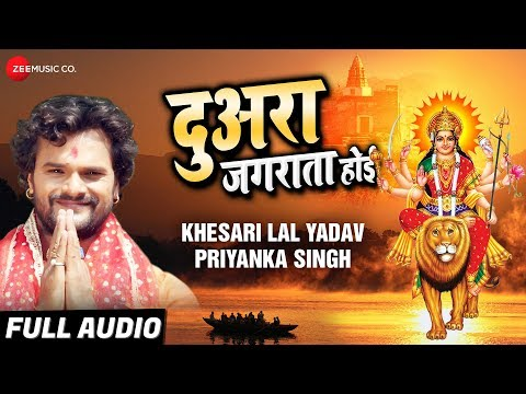 Xxx Mp4 दुआरा जगराता होई Duara Jagrata Hoi Full Audio Khesari Lal Yadav Priyanka Singh 3gp Sex