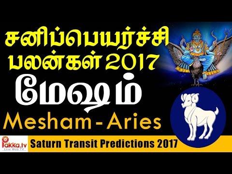 Xxx Mp4 Mesham Aries Saturn Transit Predictions மேஷம் சனிப்பெயர்ச்சி பலன்கள் 2017 2020 3gp Sex