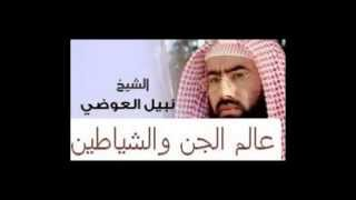 عالم الجن والشياطين كاملة الشيخ نبيل العوضى The world of the jinn and devils, Sheikh Nabil Al-Awadi
