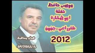 موسى حافظ 2012 - يلي بتحب النعنع - ابو شقارة -كفرراعي