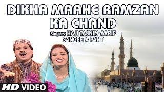 Dikha Maahe Ramzan Ka Chand Full (HD) Songs || Tasnim, Aarif || T-Series Islamic Music