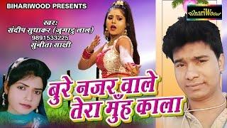 बुरे नजर वाले तेरा मुह कला - Buri Najar Vaale Tera Muh Kaala - Sandeep - Bhojpuri Hot Song 2017
