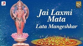 Jai Laxmi Mata (जय लक्ष्मी माता) - Lata Mangeshkar | भक्ति गीत | NAVRATRI 2018