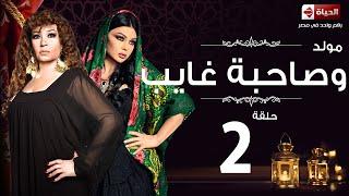 مسلسل مولد وصاحبه غايب HD - الحلقة الثانية - Moled W Sabo 3'ayb Eps 02