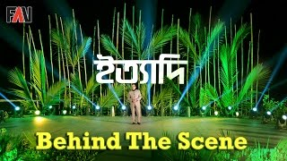 Behind The Scene | Ityadi - ইত্যাদি | Sundarbans Episode 2017
