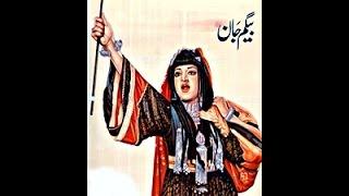 Begum Jaan - بیگم جان - Shahid, Bindya, Rangeela, Aurangzeb, Bahar