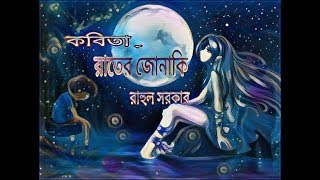 premer kobita..রাতের জোনাকি.. Rater jonaki..Bengali kobita..  বাংলা কবিতা আবৃতি।।